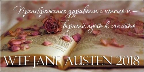 Jane Austen 2018