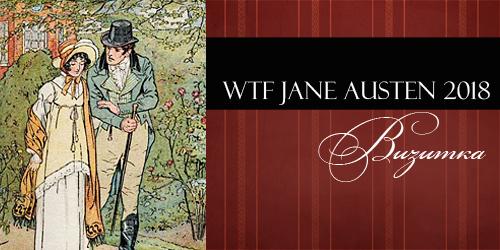 Jane Austen 2018. Визитка
